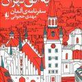 پادکست: چاپ اول با مسعود بُربُر، «مونیخ به افق تهران» نوشتهی مهدی حجوانی