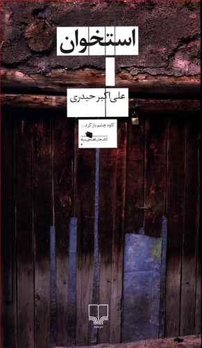 درباره «استخوان» نوشتهی علی اکبر حیدری