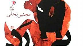 «بیرد»، خیزش کوچگرد درون علیه زندگی