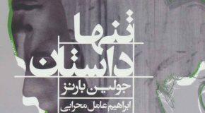 «تنها داستان»، رمانی از جنس خاطره، زمان و عشق ممنوعه
