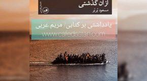 بادی بر فراز آب: یادداشتی بر رمان «مرزهایی که از آن گذشتی»