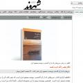 روزنامه شهروند مرزهایی که از ان گذشتی مسعود بربر