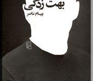 درباره بهتزدگی پیام ناصر
